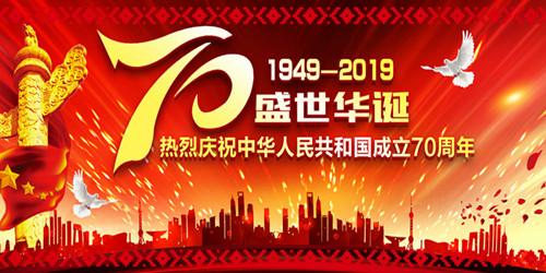 武汉市拍卖行业协会携全市拍卖企业祝福祖国七十华诞!